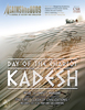 Against the Odds 21: Kadesh