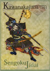Kawanakajima 1561 cover